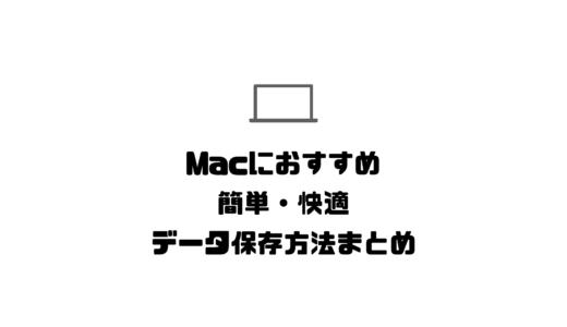 容量が少ないMacにおすすめ!簡単・快適データ保存方法まとめ