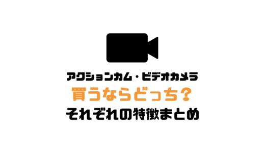 アクションカムとビデオカメラ買うならどっち?それぞれの特徴まとめ