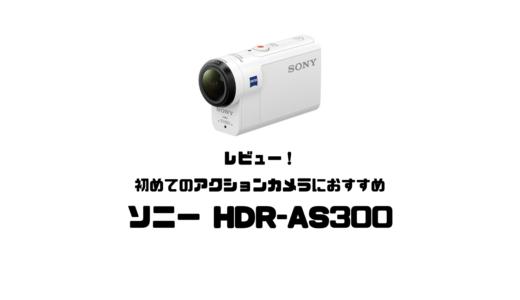 【レビュー】初めてのアクションカメラにおすすめ!ソニーHDR-AS300