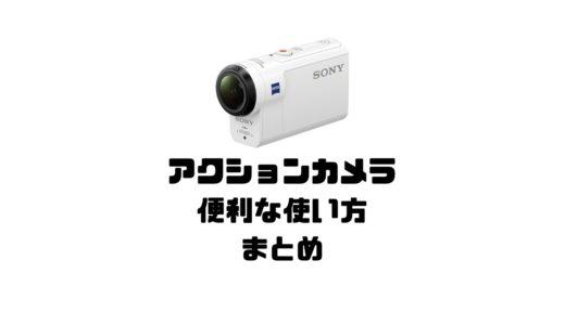 アクションカメラだからできる便利な使い方とアイデアまとめ