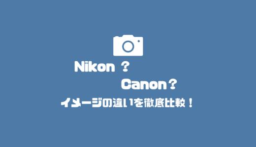 【カメラ】ニコンとキヤノンの違いをブランドイメージで比較
