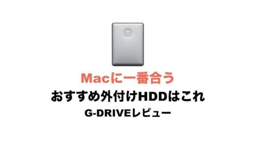Macに1番合うおすすめ外付けHDDはこれ!G-DRIVEレビュー