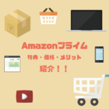 Amazonプライム会員はお得?特典や年会費・メリット・デメリットを徹底紹介