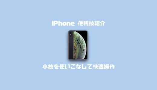 【iOS13】iPhone便利技紹介!小技を使いこなして快適操作