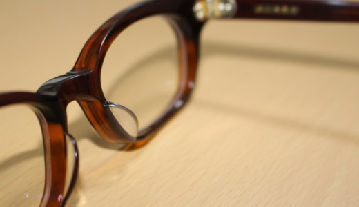 【こだわり眼鏡】ワンランク上の眼鏡店『白山眼鏡店』紹介