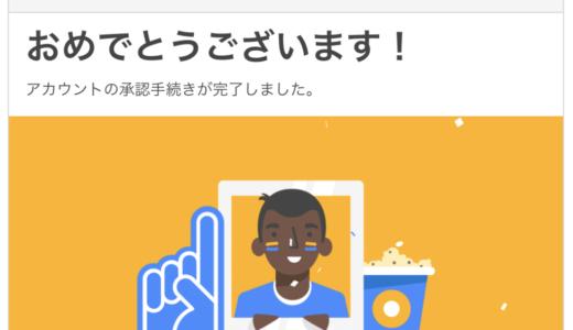 【ブロガー必見!】Googleアドセンス合格後の手順