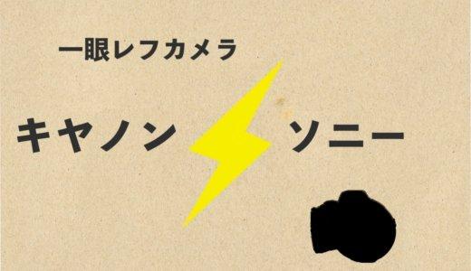 【一眼レフカメラ】キヤノンVSソニー