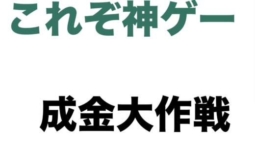 【レビュー】神戦略ゲーム 成金大作戦4