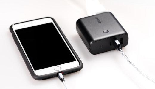 iPhoneにオススメ|モバイルバッテリーベスト3