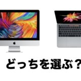 iMacとMacBook Proどっちを選ぶ!?メリット・デメリットを徹底比較!