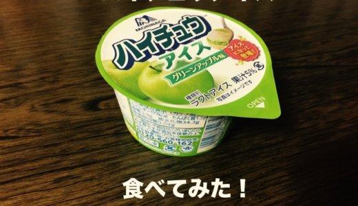 【レビュー】話題のハイチュウアイス(カップ)を食べてみた!