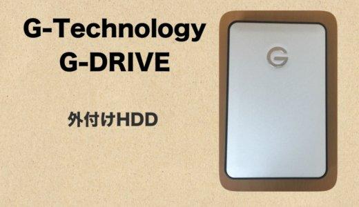 Macに1番合うオススメ外付けHDDはこれ!G-DRIVEレビュー