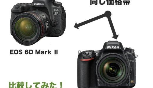 EOS 6D Mark 2とD750 同じ価格帯のカメラを比較してみたら…