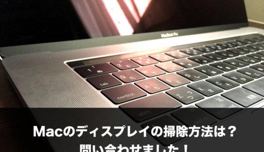 Appleに問い合わせました!Macのディスプレイの掃除方法とは?