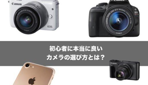 コンデジ?ミラーレス?一眼レフ?本当に良いカメラの選び方とは?