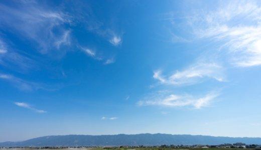 写真・カメラ好き必見!雲が少ない晴天を調べる方法