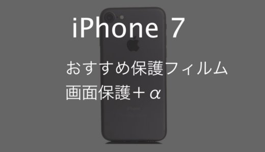 iPhone7におすすめの保護フィルム|画面の保護+α