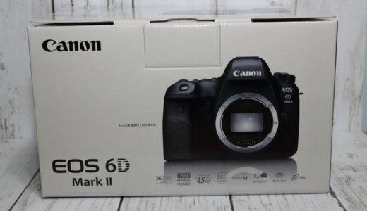 初めてのフルサイズカメラ『EOS 6D Mark Ⅱ』購入!選んだ理由を紹介