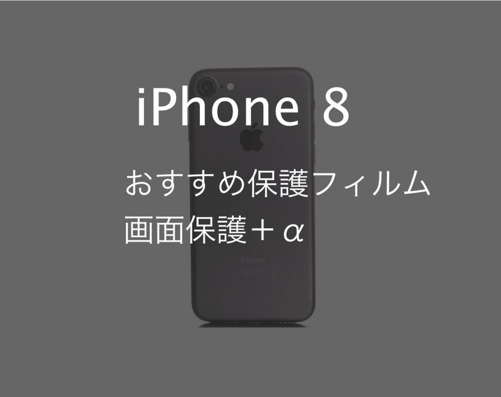 2db3845295 iPhone 7の保護フィルムは8でも使える?おすすめ4選! | IMAGINATION