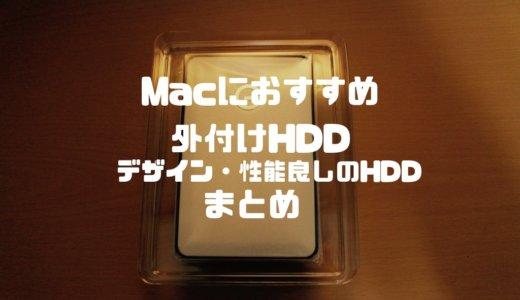 Macにおすすめ!デザイン・性能良しの外付けHDDまとめ!!