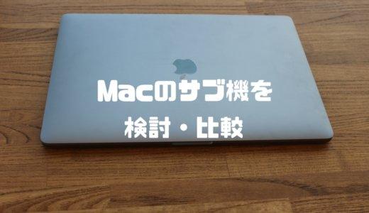 パソコンは夫婦で共有?Macのサブ機を検討・比較