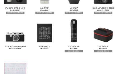 キヤノン公式ファングッズ発売!個人的に欲しい商品ベストランキング