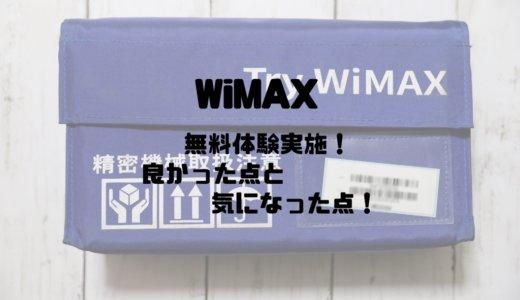 WiMAX無料体験実施!良かった点と気になった点まとめ