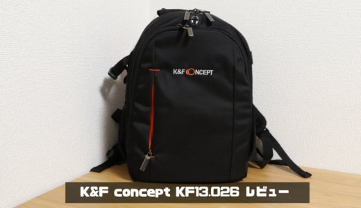 【レビュー】高コスパ!本格一眼レフカメラバック「K&F concept KF13.026」