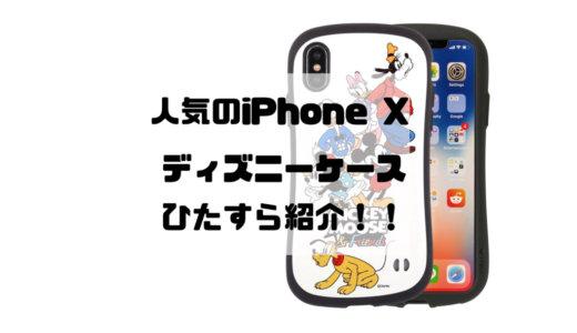 【iPhone X 】お気に入りが必ず見つかる!人気のディズニーケースまとめ!!