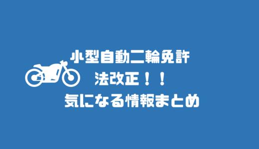 小型自動二輪免許改正!取得期間が短縮に!情報まとめ!!