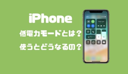 【iOS 12】iPhoneの低電力モードとは?使うとどうなるの?