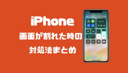 iPhoneの画面が割れた時の対処法まとめ!お金や修理期間の問題など