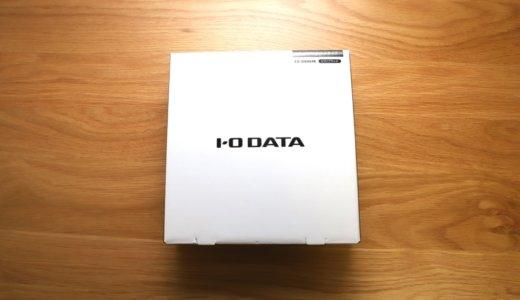 【レビュー】Macにおすすめ!デザイン・品質良しの外付けDVDドライブ I-O DATA EX-DVD04K