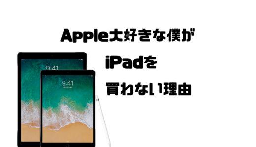 iPadは必要か!?Apple大好きな僕がiPadを買わない理由