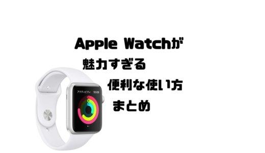 最近のApple Watchが魅力的すぎる!便利な使い方と違いまとめ