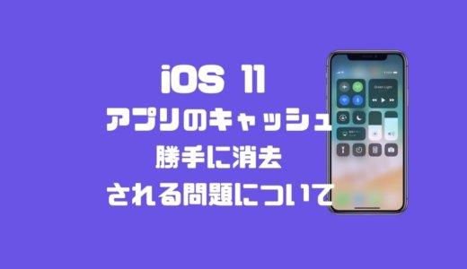 【iOS 11】アプリのキャッシュが勝手に削除される原因と対策