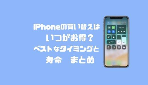 iPhoneの買い替えはいつがお得?ベストなタイミングと寿命まとめ