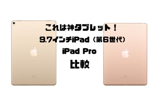 これは神タブレット!9.7インチiPad(第6世代)が素晴らしいのでiPad Proと比較