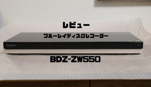 【レビュー】今が買い時!おすすめのブルーレイディスクレコーダー ソニー BDZ-ZW550