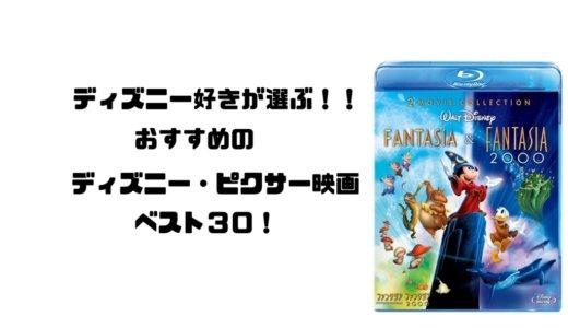 ディズニー好きが選ぶ!!おすすめディズニー・ピクサー映画ベスト30!!!
