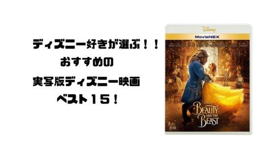 ディズニー好きが選ぶ!!おすすめ実写版ディズニー映画ベスト15!!