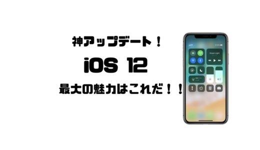 神アップデート!iOS 12発表!最大の魅力はこれだ!