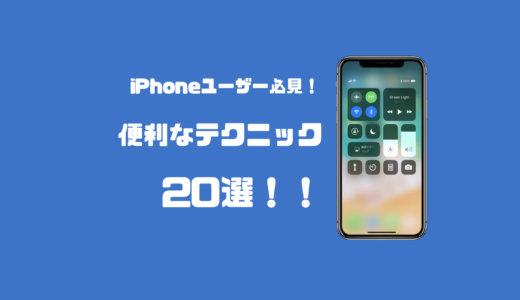 iPhoneユーザー必見!便利な機能・小技・テクニック20選!!