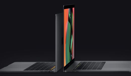 MacBook Pro 2018発表!!2017年モデルとの違い・買うべきかまとめ