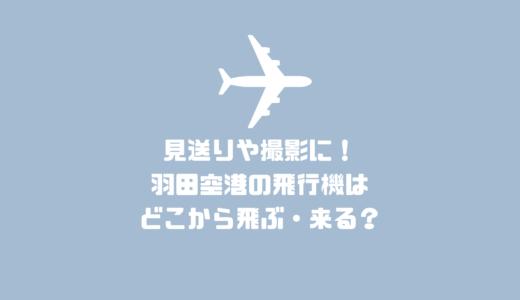 見送りや撮影に!羽田空港の飛行機はどこから飛ぶ・来る?滑走路運用