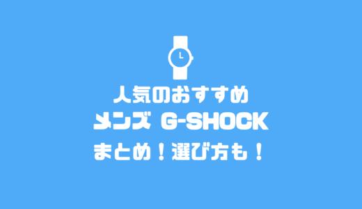 2019年最新!人気のおすすめメンズGショック20選!!選び方も紹介