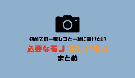 初めてのカメラと一緒に買いたいアクセサリー!必要なモノ・欲しいモノまとめ