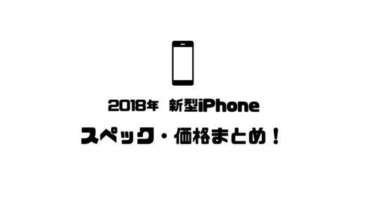 遂に登場2018新型iPhone XS/XSMax/XRスペック・価格・発売日まとめ!