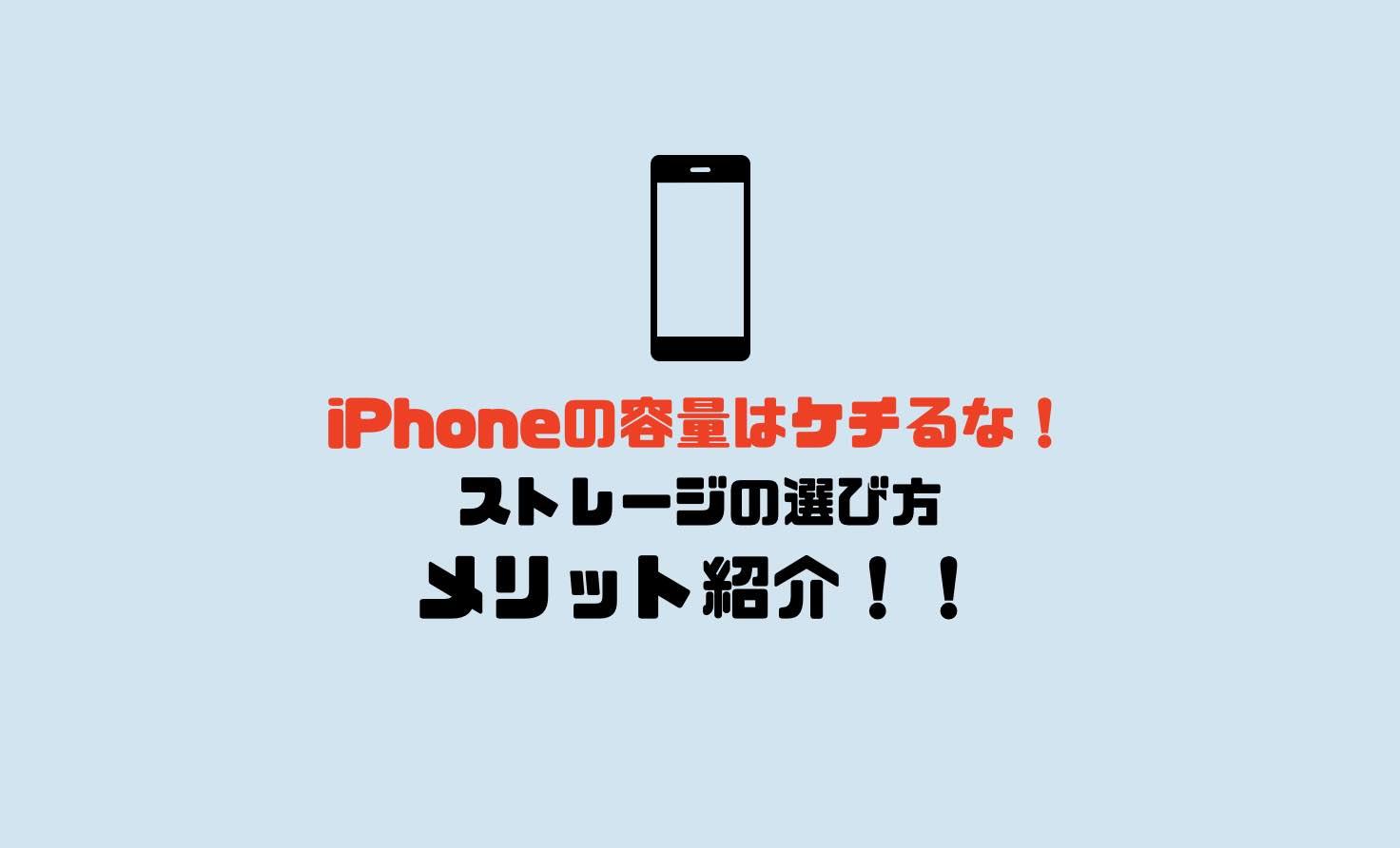 ストレージ 増やす iphone