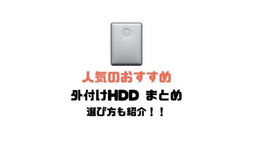 2019年最新版!人気のおすすめ外付けHDDまとめ!選び方紹介!